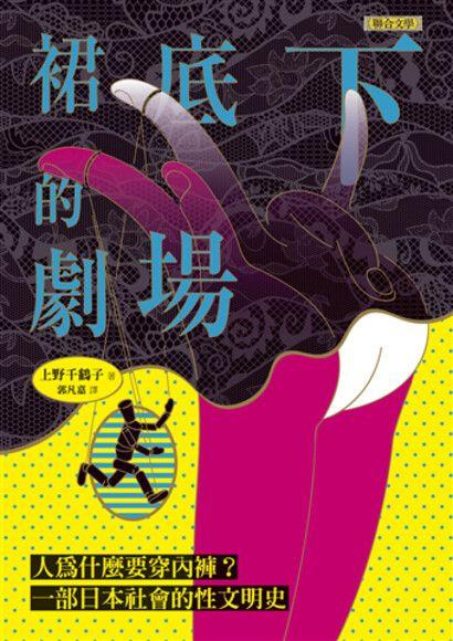 裙底下的劇場:人為什麼要穿內褲?一部日本社會的性文明史