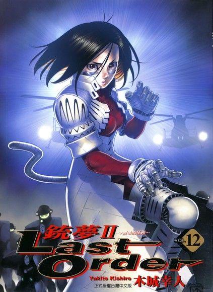 銃夢Ⅱ Last Order ~最後的任務~ vol.12