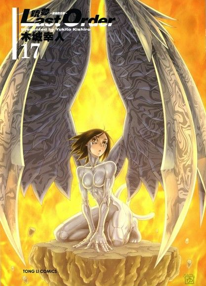 銃夢Ⅱ Last Order ~最後的任務~ vol.17