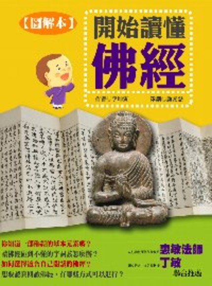 開始讀懂佛經(圖解本)(平裝)