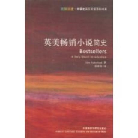 英美畅销小说简史