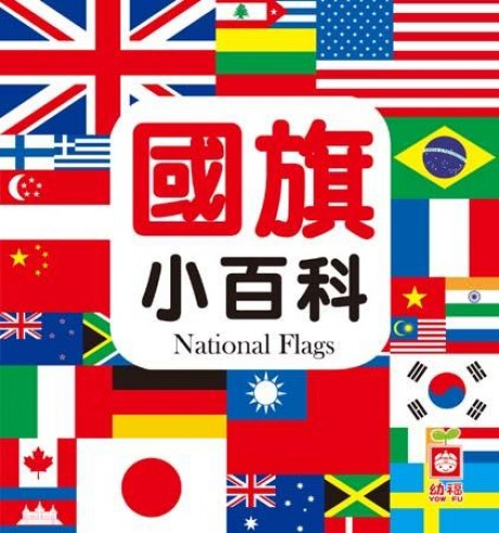 國旗小百科