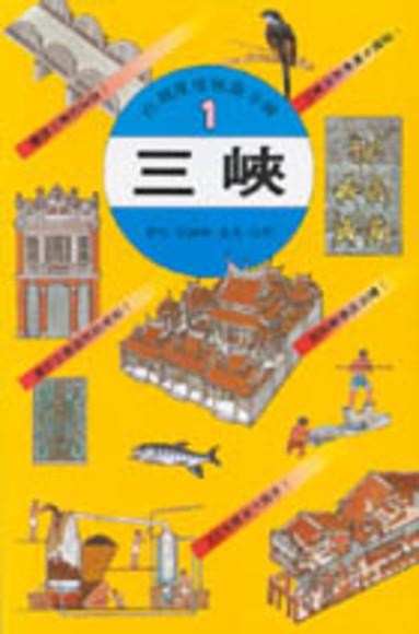 台灣深度旅遊手冊(1)