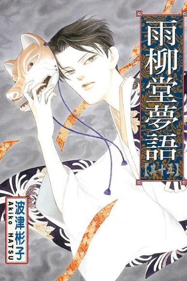 雨柳堂夢語 (15)