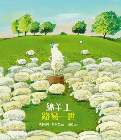 綿羊王路易一世(精裝)