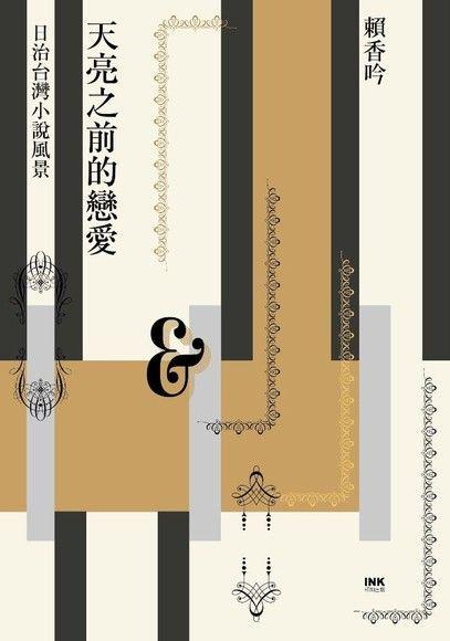 天亮之前的戀愛:日治台灣小說風景