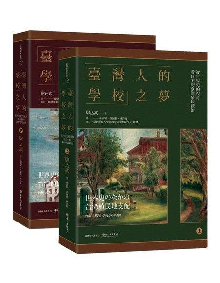 「臺灣人的學校」之夢