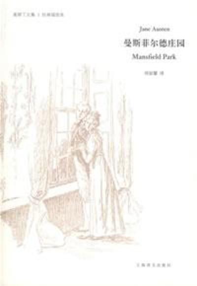 曼斯菲爾德莊園(經典插圖本)