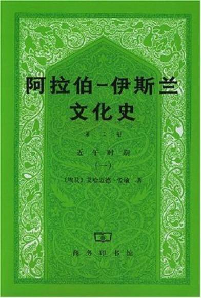 阿拉伯─伊斯兰文化史 第二册:近午时期(一)