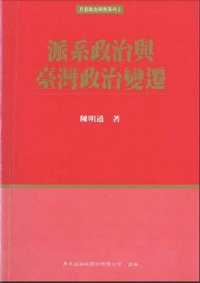 派系政治與台灣政治變遷