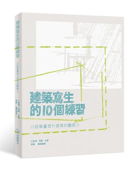 建築寫生的10個練習: 以鉛筆畫提升建築的觀察力