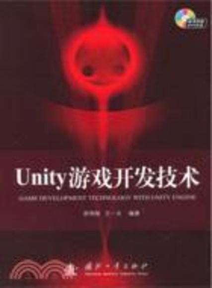 Unity遊戲開發技術