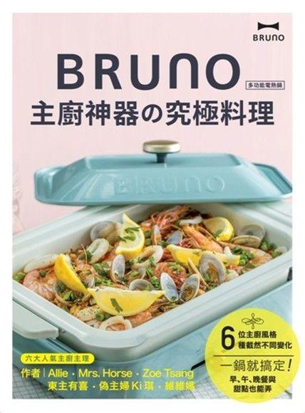 BRUNO:主廚神器的究極料理