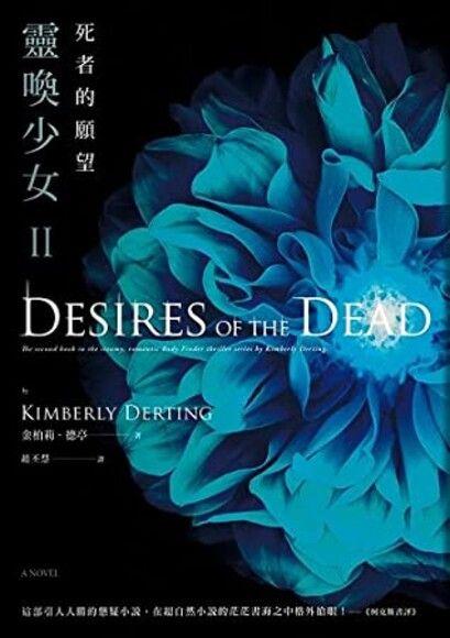 靈喚少女Ⅱ:死者的願望