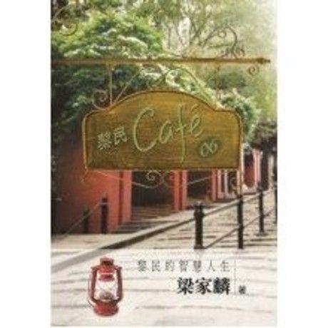 黎民Cafe 06:黎民的智慧人生