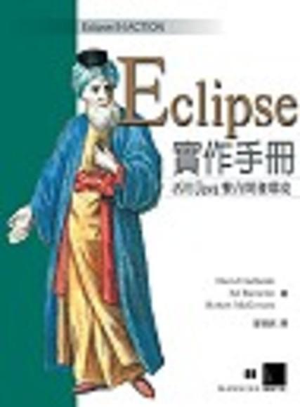 Eclipse 實作手冊