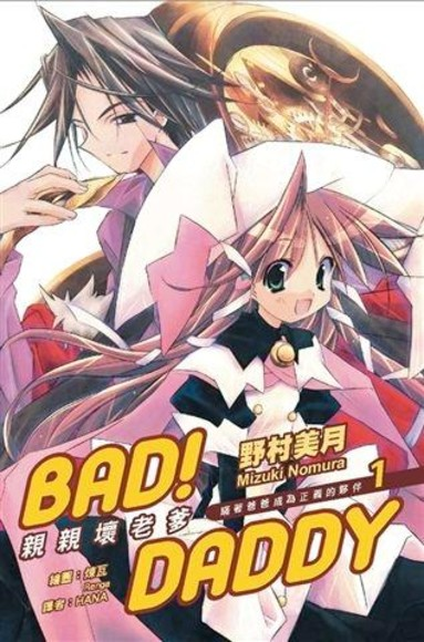 Bad! Daddy親親壞老爹 01