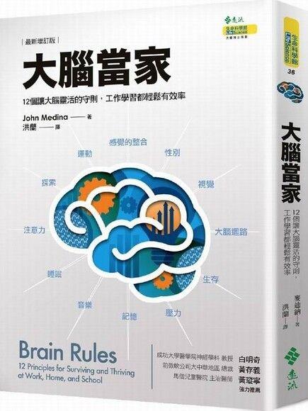 大腦當家: 12個讓大腦靈活的守則, 工作學習都輕鬆有效率 (最新增訂版)