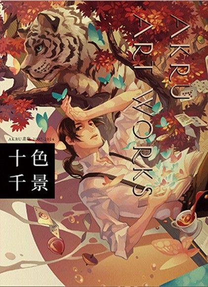 十色千景:AKRU ART WORKS