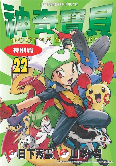 神奇寶貝特別篇(22)