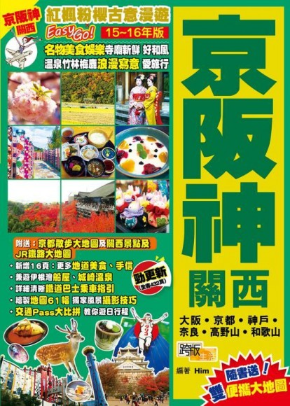 紅楓粉櫻古意漫遊Easy GO!京阪神關西(15~16年版)