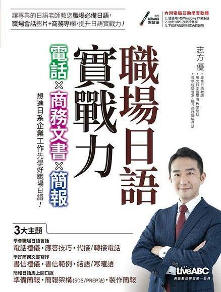 職場日語即戰力:電話×商務文書×簡報【書+朗讀MP3】
