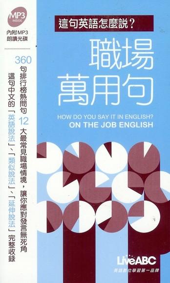 這句英語怎麼說?