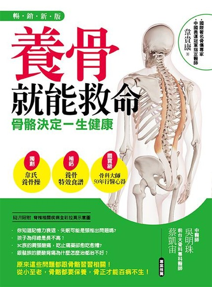 養骨就能救命暢銷新版:骨骼決定一生健康