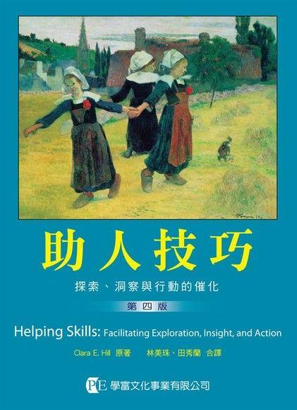 助人技巧: 探索、洞察與行動的催化 (第4版)