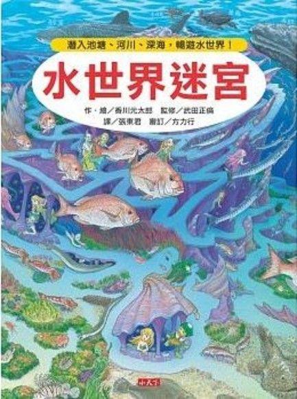 水世界迷宮:潛入池塘、河川、深海,暢遊水世界!(精裝)