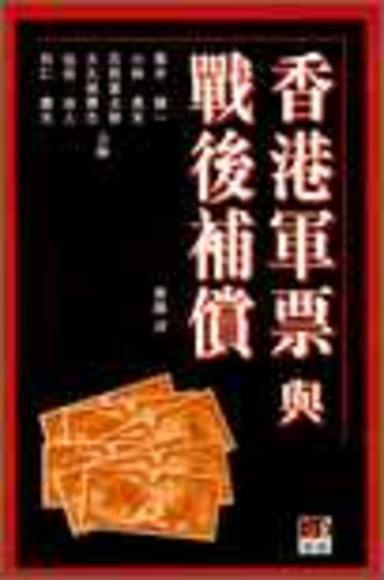 香港軍票與戰後補償