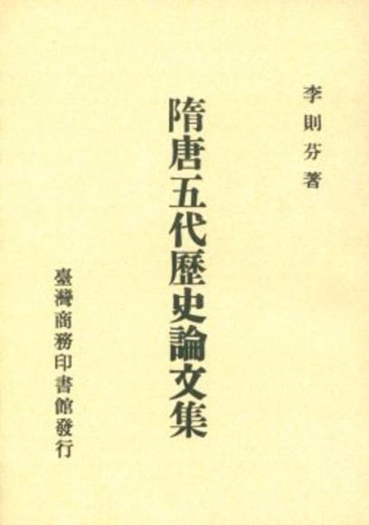 隋唐五代歷史論文集