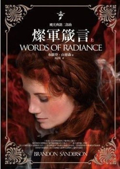 颶光典籍二部曲:燦軍箴言(上冊)