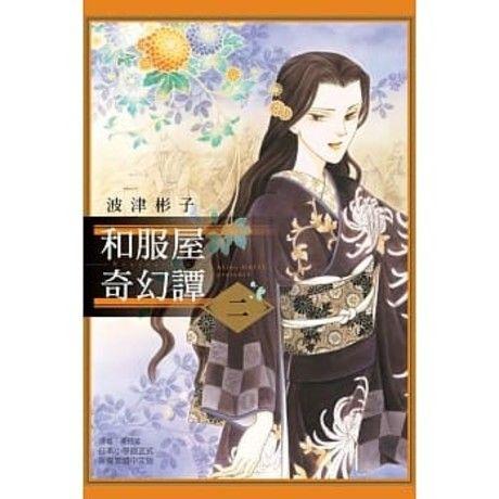 和服屋奇幻譚 2