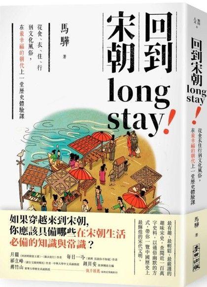 回到宋朝long stay
