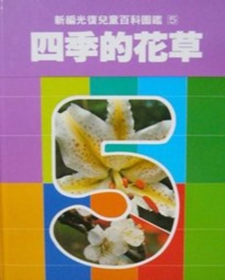 四季的花草