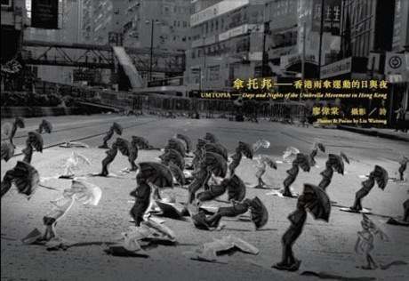 傘托邦─香港雨傘運動的日與夜