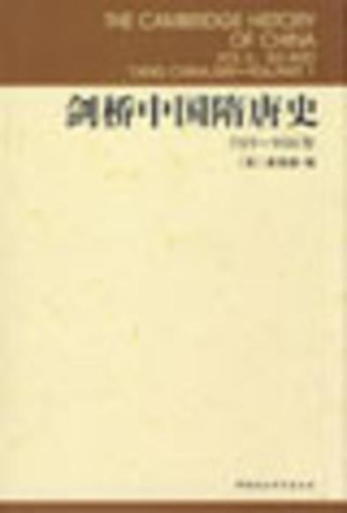 剑桥中国隋唐史589-906年, Vol. 3