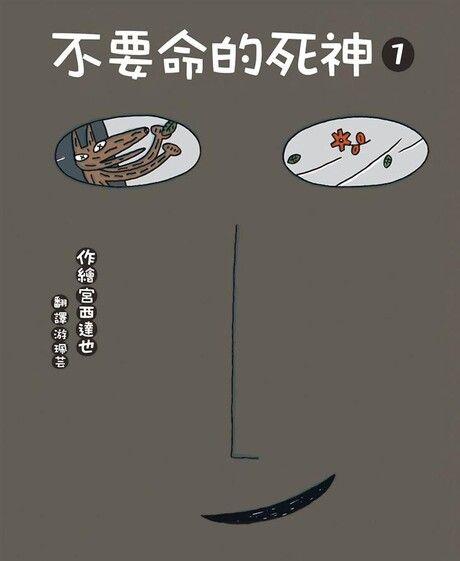 不要命的死神(1)(精裝)