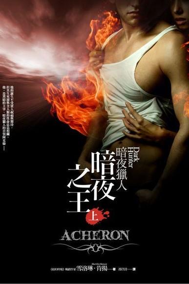 暗夜之王 Acheron (上)
