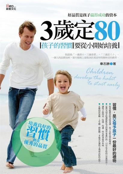 3歲定80:孩子的習慣要從小開始培養