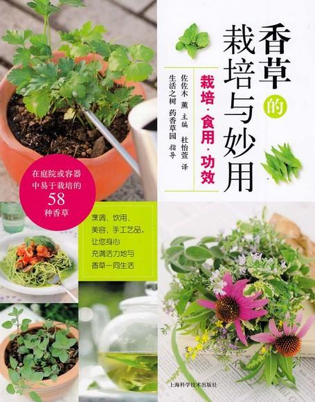 香草的栽培與妙用(簡體書)
