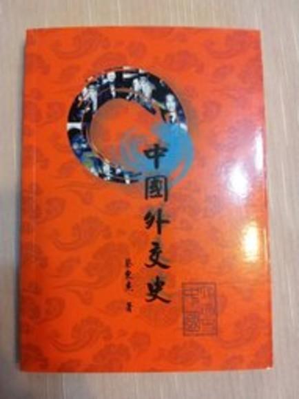 中國外交史