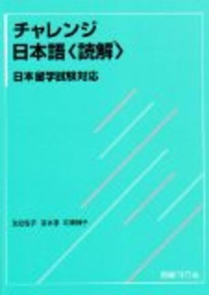 チャレンジ日本語〈読解〉