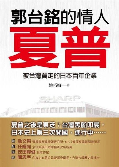 郭台銘的情人: 夏普 被台灣買走的日本百年企業