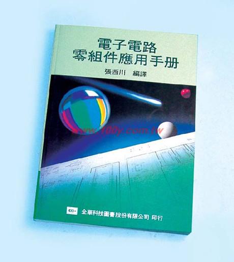 電子電路零組件應用手冊