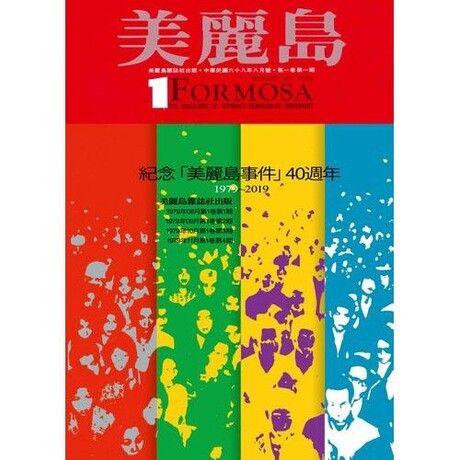 美麗島雜誌復刻(1-4)