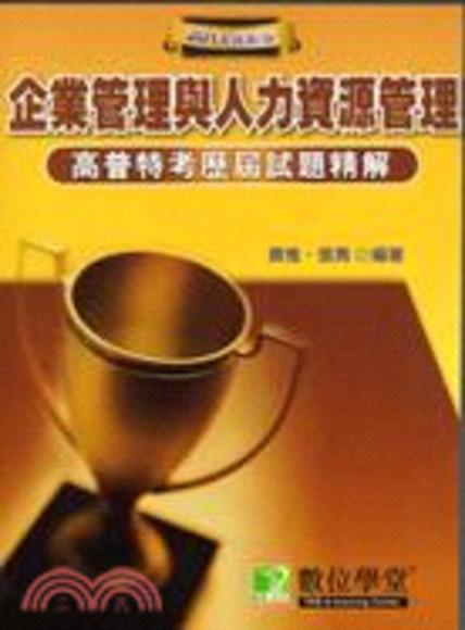 92-99年公職人員(高\普\特)歷屆試題精解【企業管理&人力資源管理】