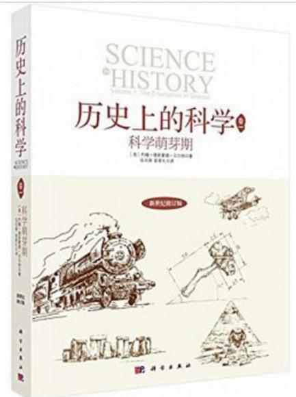 歷史上的科學.卷1:科學萌芽期(新世紀修訂版)
