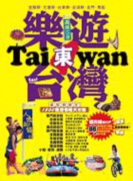 樂遊東台灣 E64